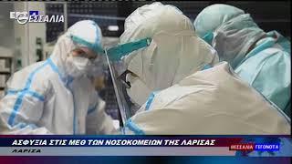 Ασφυξία στις ΜΕΘ των νοσοκομείων της Λάρισας 22 11 2020