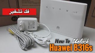 How To Unlock Huawei Router B310s LTE Version 21.300 And 21.311 فك تشفير