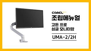 카멜인터내셔널 카멜마운트 고든 프로 UMA-2H 싱글 모니터 암_동영상_이미지