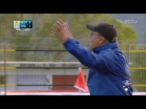 Football League:  ΘΕΣΠΡΩΤΟΣ – ΤΡΙΚΑΛΑ   | ΓΚΟΛ 0-1 | 23/11/2019 | ΕΡΤ