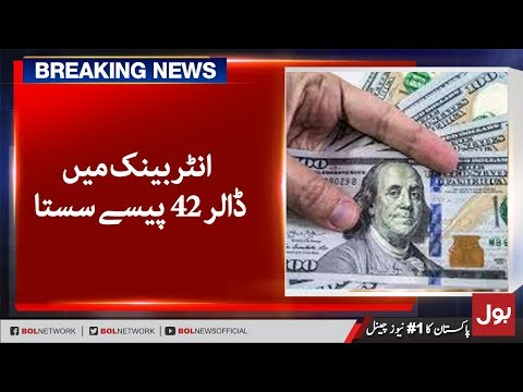 Dollar Prices Decreased In Pakistan Today