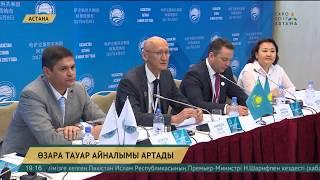 Астанада ШЫҰ банкаралық бірлестігінің он үшінші кеңесі өтті