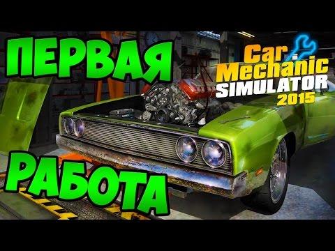 Прохождение - Car Mechanic Simulator 2015 - Первая Работа #1