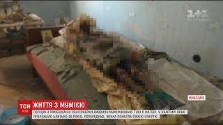 Пенсіонерка в Миколаєві 30 років жила із тілом померлої матері