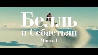 трейлер семейного кино БЕЛЛЬ И СЕБАСТЬЯН, в кинотеатрах с 5 апреля
