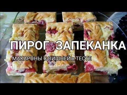 Пирог Запеканка макароны с вишней в тесте/ ДомовитаяХозяйка
