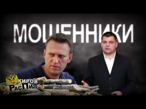 Спиртзавод и дело Кировлеса: факты против Навального