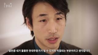 [직업인터뷰] 현대무용가 편