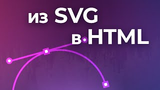 SVG в HTML — из иллюстратора в браузер