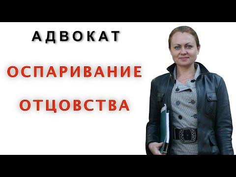 Оспаривание Отцовства. Адвокат Киев.
