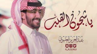 وينك ترى قلبي من الشوق مليان عبدالعزيز العليوي موسيقى مجانية Mp3
