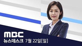 [LIVE] 서울 기온 24년 만에 38도 넘어서 MBC 뉴스데스크 2018년 7월 22일