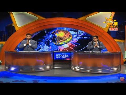 Hiru News 11.55 PM | 2020-09-19