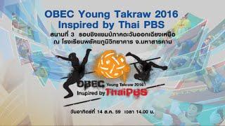 OBEC Young Takraw 2016 Inspired by Thai PBS - สนามที่ 3 รอบชิงแชมป์ภาคตะวันออกเฉียงเหนือ