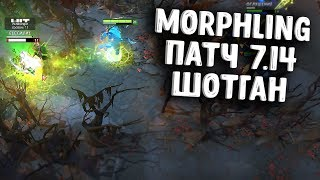 МОРФ ПАТЧ 7.14 ДОТА 2 - MORPHLING PATCH 7.14 DOTA 2