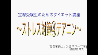 宝塚受験⽣のダイエット講座〜ストレス対策④ テアニン〜のサムネイル画像