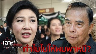 """""""พัลลภ"""" น้อยใจ """"ยิ่งลักษณ์"""" ไม่ให้ตนพาหนี   5 ก.ย.60   เจาะลึกทั่วไทย"""