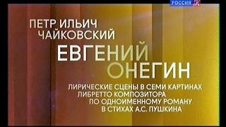 """П.И. Чайковский. """"Евгений Онегин"""". Театр """"Геликон-опера"""". Постановка К. Станиславского 1922 г."""