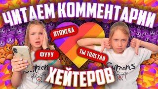 РЕАКЦИЯ на Комментарии ХЕЙТЕРОВ /Мы не можем больше МОЛЧАТЬ
