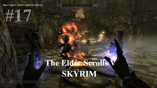 The Elder Scrolls V: Skyrim   Прохождение. Коллегия магов: В глубинах Саартала #17