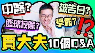 【賈大夫10個Q&A】為什麼來香港讀書?🇭🇰 成績好有什麼秘訣㊙️?介意女友做youtuber?👩💻