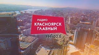 «Красноярск - Главный»! На FM 102.8