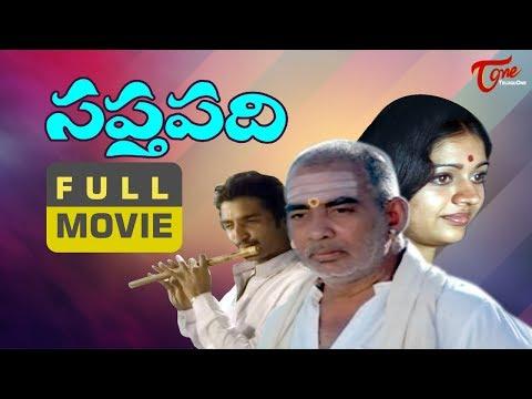 Saptapadi Full Length Telugu Movie | JV Somayajulu | Sabita Bhamidipati | K Vishwanath | TeluguOne