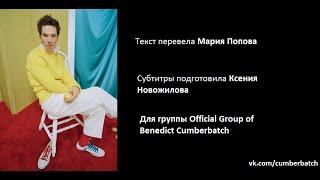 Бенедикт Камбербэтч, Benedict Cumberbatch Admits 'Birdman' Made Him Cry Screen Tests 2015 rus subs