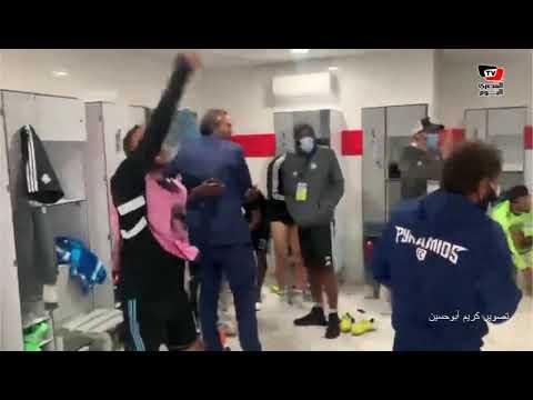 احتفالات لاعبي بيراميدز بعد الوصول لنهائي الكونفدرالية