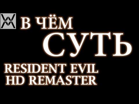 resident evil hd remaster pc soluce