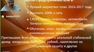 Наталья Сорокина Презентация LXLife  Company