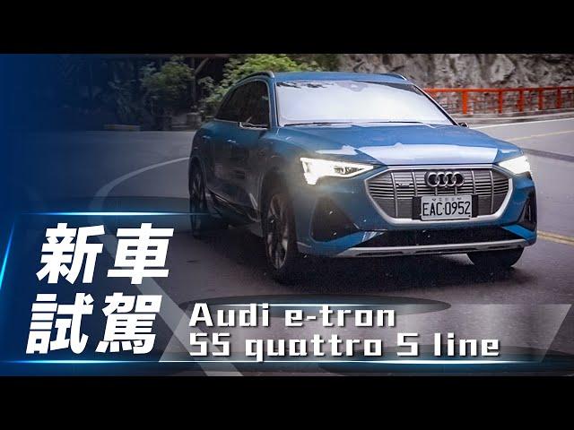 【新車試駕】Audi e-tron 55 quattro S line 四環純電勁旅 台中花蓮一日中橫行【7Car小七車觀點】