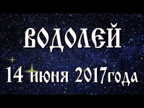Гороскоп на 2017 год для женщины водолея петуха