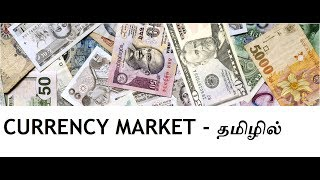Basics about CURRENCY Trading in TAMIL