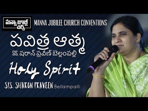 పవిత్ర ఆత్మ || Holy Spirit || Sis Sharon Praveen Bellampalli || Manna Jubilee Conventions Amalapuram