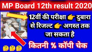 MP Board 12th result 2020 कब होगा जारी // class 12th result 2020 / 12th copy checking 2020