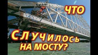 Крымский(январь 2018)мост! Арки! Фарватерные опоры в подробностях! Что изменилось?