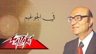 تحميل و مشاهدة Fe El Gaw Ghaem - Mohamed Abd El Wahab في الجو غيم - محمد عبد الوهاب MP3