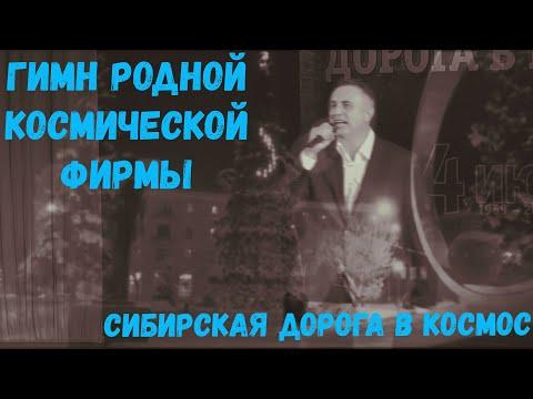 Сергей Сердюков - ВЫСШИЙ КЛАСС!!!(фирма Решетнёва)