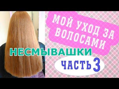 Обзор несмываемых средств для волос ✦ Уход за волосами - Часть 3