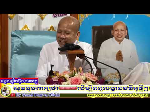 សុខបែបមានលុយ និងសុខបែបធម៌មួយណាល្អ?,Sound Dharma Official,១០១៨,អគ្គបណ្ឌិតប៊ុត សាវង្ស,Savong Buth