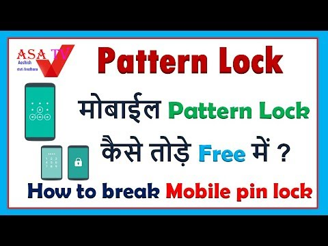 Android Mobile Ka Pattern Lock Kaise Tode Aor Password