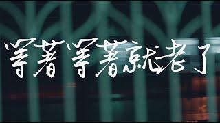 李榮浩 Ronghao Li《等著等著就老了 Wait Till Old》Official Music Video
