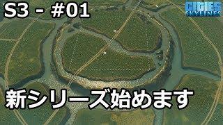 【Cities: Skylines】らくしげ実況S3 #01「新シリーズ始めます」