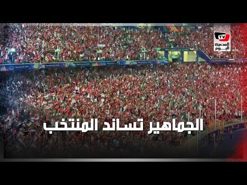 الجماهير تساند المنتخب المصري في مباراته أمام جنوب أفريقيا