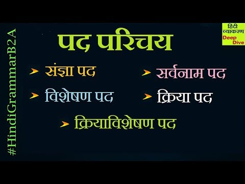 Video dan mp3 Hindi Grammar Beginners To Advanced