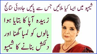 100% Works Shampoo | Get Instant Long & Healthy Hair By Zubaida Apa | Get Thick Naturally Hair