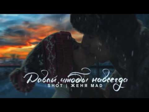 Женя Mad & Shot   Давай чтобы навсегда (Sound by Женя Mad)