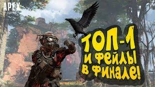 ТОП-1 И ФЕЙЛЫ ОТ ШИМОРО! - Я РАССКАЖУ ТЕБЕ ПРО Apex Legends