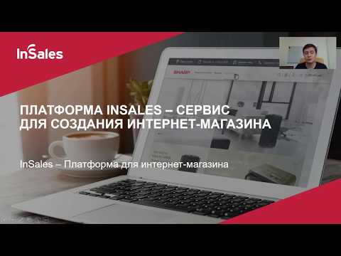 Видеообзор InSales